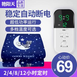 艳阳天双人双控调温电热毯家用三人加大电褥子除湿安全无辐射1.8