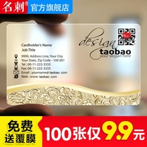 Famous Thorn PVC Transparent high-grade business card production free design waterproof double-sided creative QR code custom plastic scrub personality Business Company Micro Custom making high-end cards