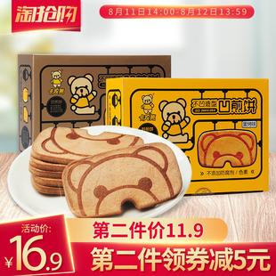 煎饼儿童零食鸡蛋红小零食饼干网凹煎饼