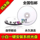 Desktop notebook computer maintenance PE system CD-ROM one-click reinstallation PE boot W7 pure version 1032/64 bit 8