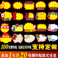 Large explosion stickers 100 supermarket price tag POP price card advertising leaflet poster paper hanging flag custom sign fruit shocking price display price tag clothing discount card explosion flower