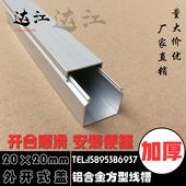 明装 加厚 20明线线槽 隐形线盒走线槽金属线槽 铝合金线槽20