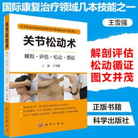 关节松动术解剖评估松动循证9787030570598王雪强 国际康复治疗基本技能康复疼痛中医推拿专业医师物理治疗师整脊师按摩治疗师书籍