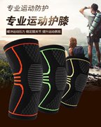 Outdoor sports knit knee pads running basketball riding hiking fitness non-slip breathable warm