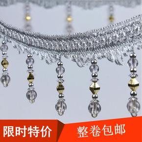 窗帘花边珠子装饰花边吊坠流苏边穗高档水晶珠子配件辅料 包邮