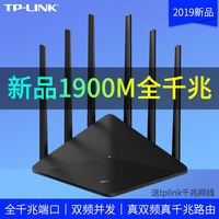 TP-LINK AC1900 TL-WDR7660 Gigabit Edition tplink full Gigabit port Dual-band router wireless home wall high-speed wall wifi