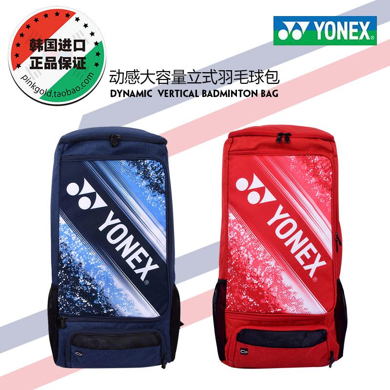 2018春夏 YONEX 韩国进口正品 碎花动感多功能大容量立式羽毛球包