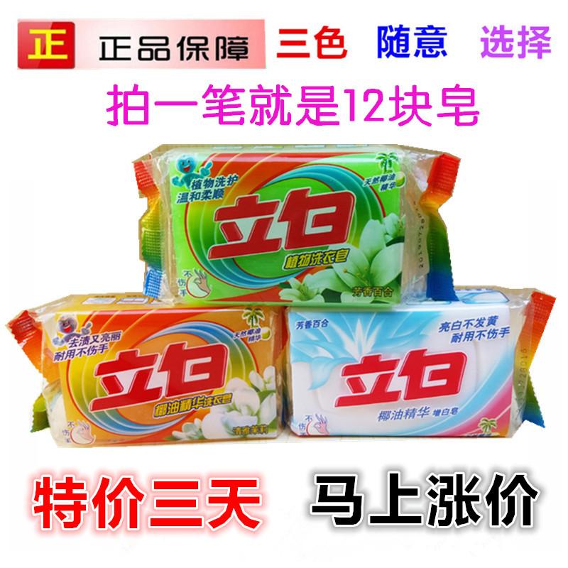 正品232g*12块立白洗衣皂增白皂透明皂肥皂特价促销包邮可领取领券网提供的20.00元优惠券