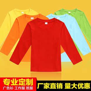 童装长袖亲子装定制幼儿园班服diy儿童T恤广告衫定做文化衫包邮