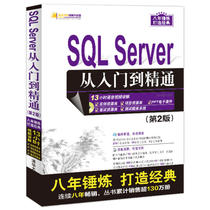 SQL Server from getting started to mastering the 2nd edition of CD-ROM software development video lecture hall computer network programming other computer and Internet computer theory basics