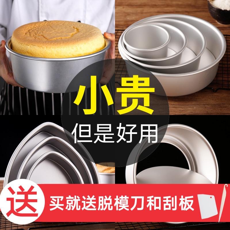 戚风蛋糕模具家用不粘做慕斯活底的烘焙磨具工具4寸六6/8寸胚子小