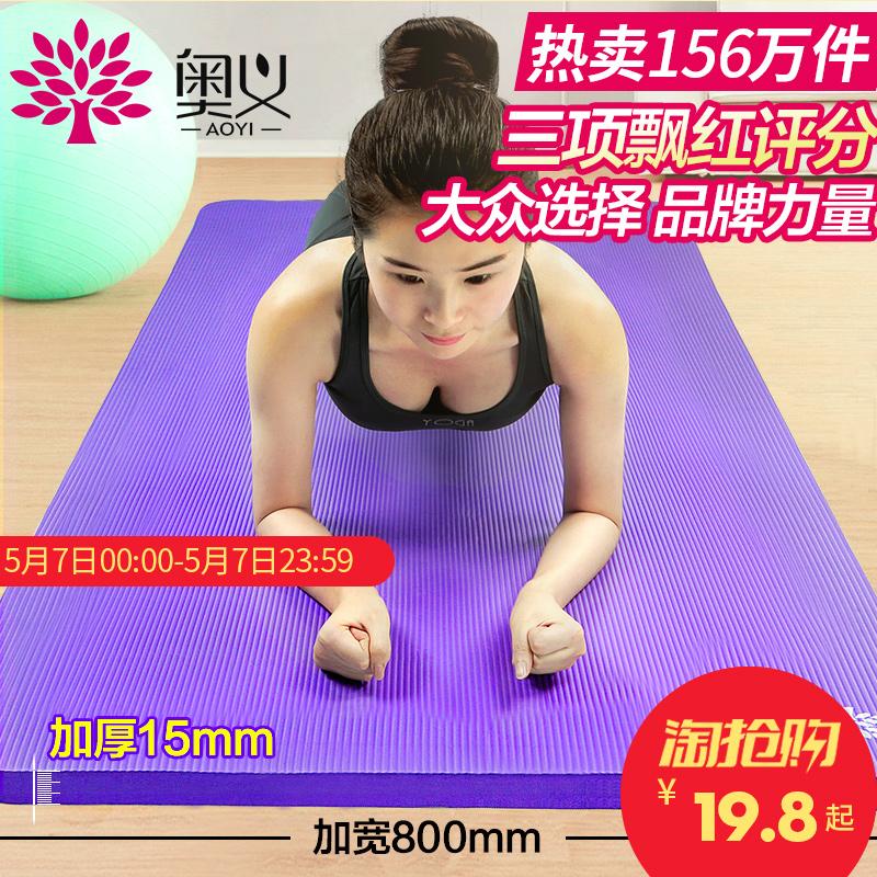 瑜珈垫健身垫运动垫
