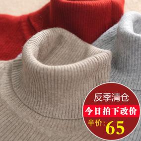 反季清仓高领毛衣女短款修身羊绒衫秋冬装套头紧身长袖针织打底衫