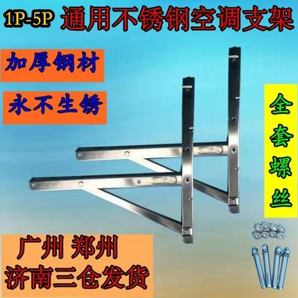 包邮 空调外机1P 1.5P 2P 3P 5匹空调支架加厚款304不锈钢空支架