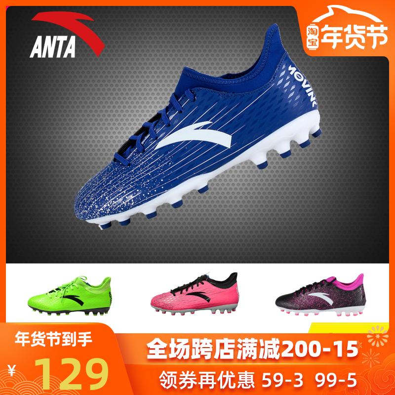 正品ANTA/安踏足球鞋男 成人AG短钉 人造草地比赛运动训练鞋防滑