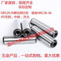 M4M5M6M8M10 GB120 medium carbon steel quenching internal thread cylindrical pin