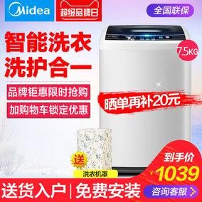美的MB75-eco11W智能家用全自动洗衣机波轮7.5公斤小型7kg宿舍