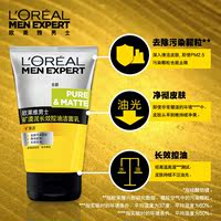 L'OREAL L'Oreal Men's Cleanser Mine Moist Cleansing Moisture Control Moisturizing Cleansing Skin Care Set