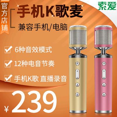 索爱 V-18全民K歌手机电容麦克风苹果安卓直主播话筒唱吧唱歌麦