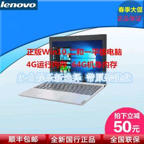 分期免息联想10寸windows平板pc平板二合一办公学习高清掌上电脑