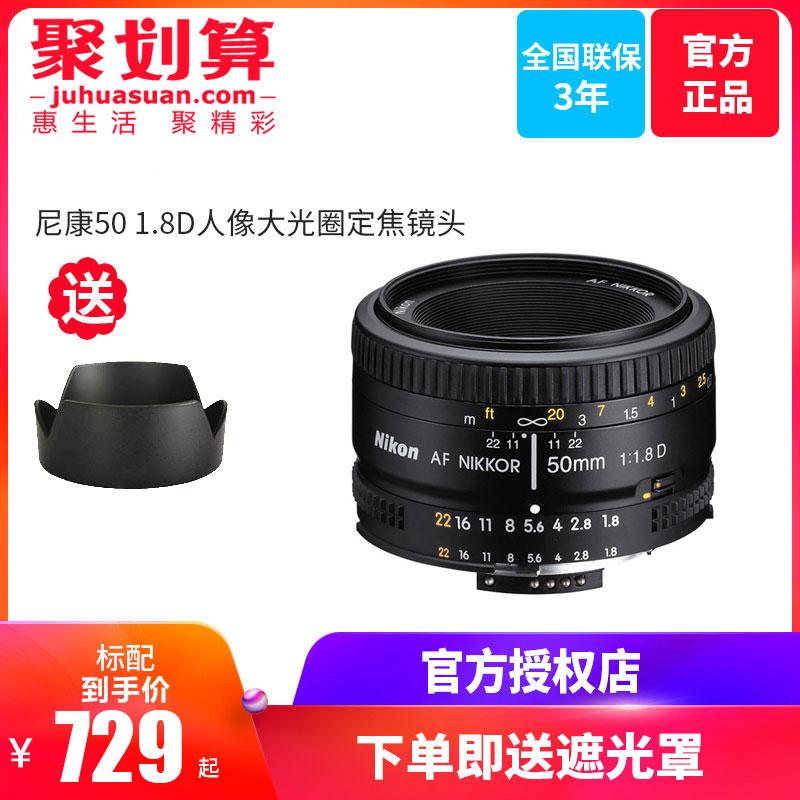 【正品保證】尼康50 1.8D單反定焦鏡...