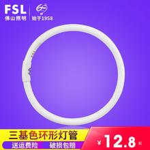 佛山照明三基色环形灯管四针吸顶光源T5T6圆形环管22w40w32w28w