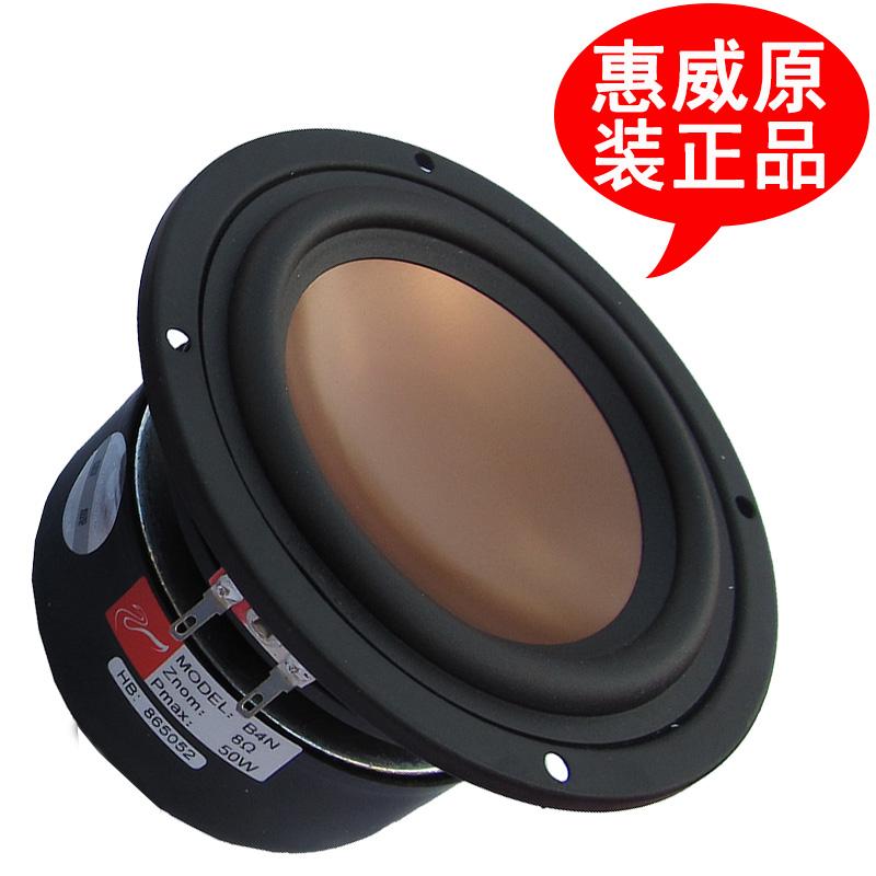 Hivi/惠威4寸中低音喇叭4寸发烧级中低音扬声器4寸低音单元B4N