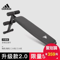 Adidas阿迪达斯仰卧板仰卧起坐运动健身器材家用男多功能收腹肌板