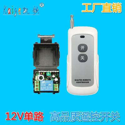 凯歌12V 1路 1000米无线遥控开关 数码遥控模块单路控制器