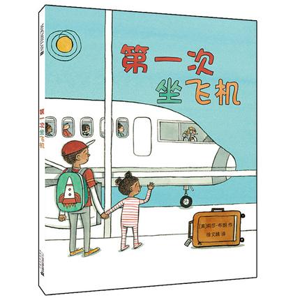 坐飞机故事机