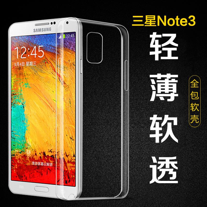 三星note3手机壳硅胶n9006手机保护套n9008V纤薄透明n9005