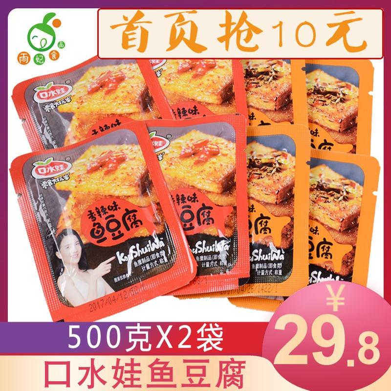 口水娃鱼豆腐1000克鱼约豆欢香辣味烧烤味鲜嫩爽滑豆干豆制品零食