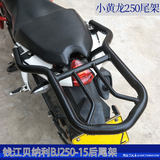 Qianjiang Benelli small Huanglong 250 rear shelf BJ250-15 rear tail frame tail box frame rear tail frame tail box bracket