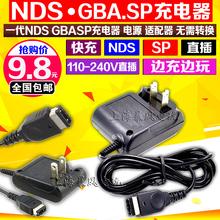 包邮 小神游GBA SP/GBASP/GAME BOY游戏机充电器 火牛 电源适配器