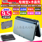 3DS 3DSXL主机水晶盒 新款 包邮 LL保护硬壳 new3dsll水晶壳 New