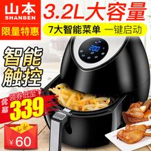 山本SB-006空气炸锅家用智能无油烟电炸锅 四代大容量薯条机烤箱