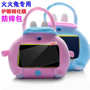 火火兔i6儿童早教机钢化膜i6s学习故事机防摔包7寸屏幕贴膜保护套