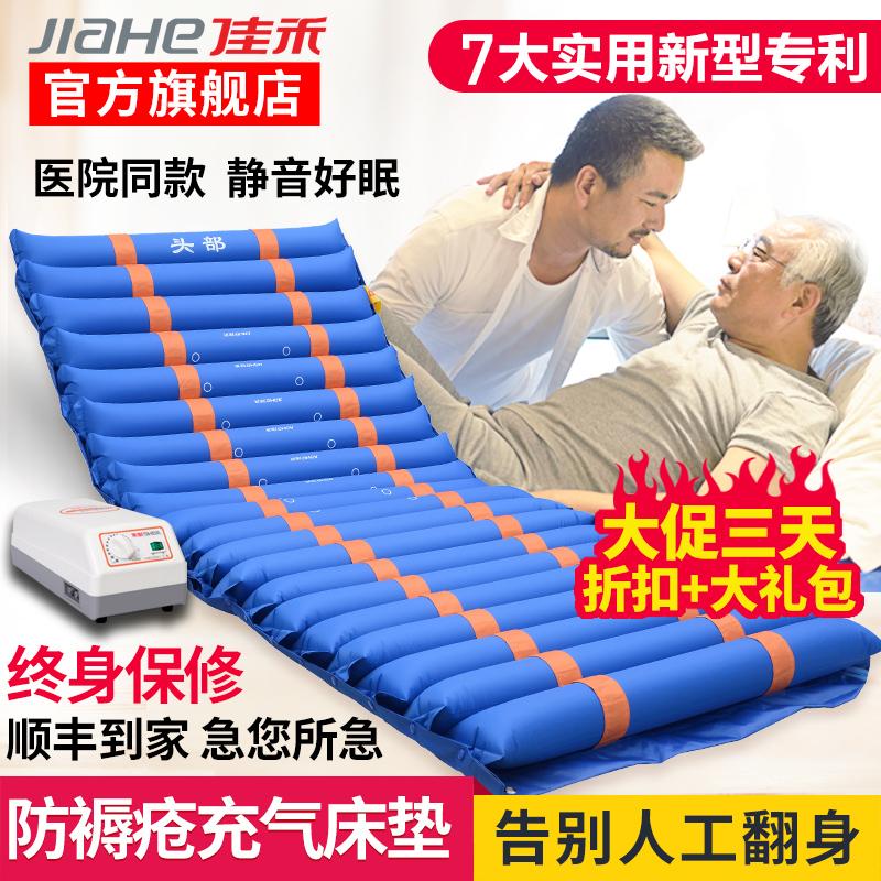 医用床垫佳禾