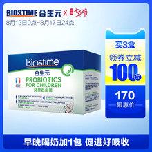 冲剂 45g 30袋 BIOSTIME进口婴幼儿益生菌粉 合生元 宝宝益生元