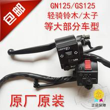 Motorcycle accessories handheld switch is suitable for GN125GS125 SUZUKI SUZUKI crown prince seat assembly.