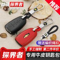 专用于雪佛兰新探界者真皮钥匙包汽车改装钥匙扣男女探界者匙包套