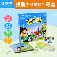 Beijing Tour Table Games Children's Intellectual Parent-Child Interactive Game 6-8-10 Years Old Safety Education Financial Quotient Education Toys