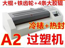 亚大A2过塑机 460过塑 相片塑封机 打印相片过塑机  封塑机过塑机