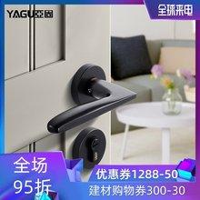 亚固卧室房门锁静音室内门锁三件套守炯蛟济潘黑色分体美式门锁
