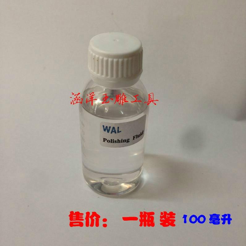 抛光粉 钻石粉 抛光膏 钻石油 专用稀释剂 玉石翡翠玛瑙抛光材料