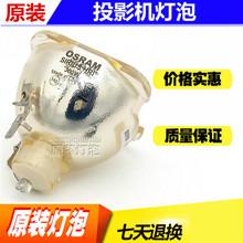 原装 日电NP100+投影机灯泡OSRAM P-VIP 150-180W/1.0 E20.6n