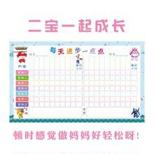 二宝亲子成长自律表奖励表现栏日程表幼儿生活记录墙贴学习计划表