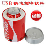 Every day special Coke bucket USB refrigerator dormitory cooler refrigerated USB car refrigerator home mini Xiaoice box