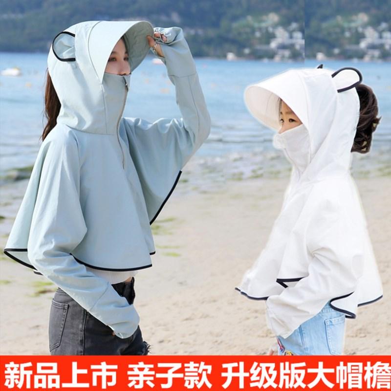 夏季新款户外亲子披肩连帽防晒衣帽男女童宝宝披肩薄透气披风长袖