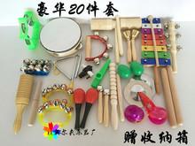 幼儿打击乐器 奥尔夫套装 儿童音乐早教铃鼓三角铁玩具组合 包邮